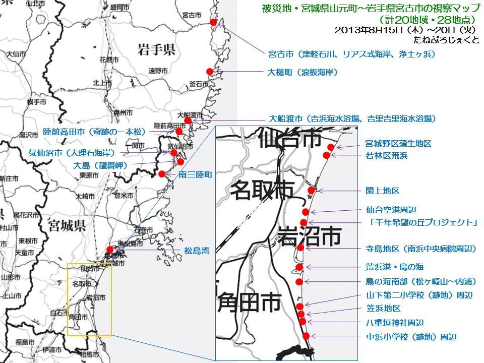 20130923 岩手・宮城視察マップ